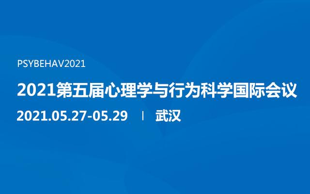 2021第五届心理学与行为科学国际会议
