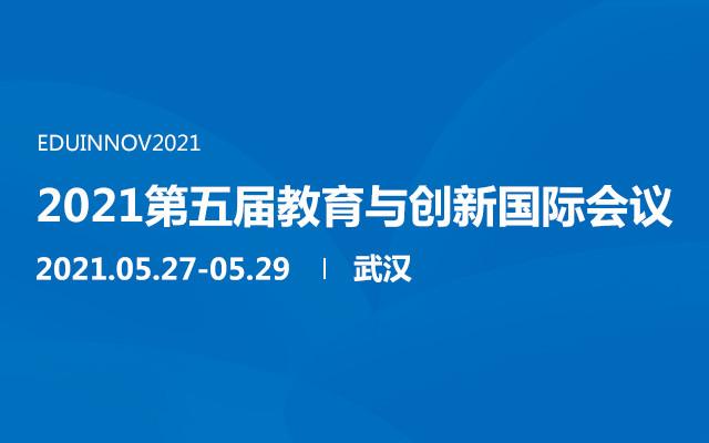 2021第五届教育与创新国际会议