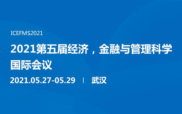 2021第五届经济,金融与管理科学国际会议