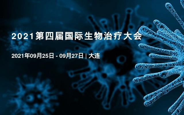 2021第四届国际生物治疗大会
