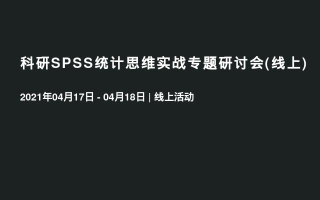 科研SPSS统计思维实战专题研讨会(线上)