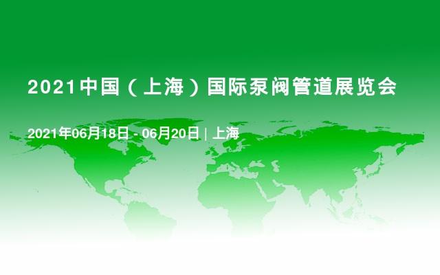 2021中国(上海)国际泵阀管道展览会