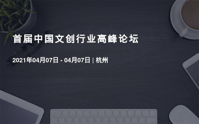 首届中国文创行业高峰论坛