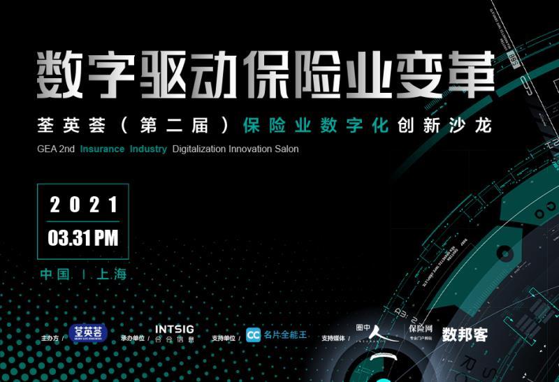 荃英荟(第二届)保险业数字化创新沙龙