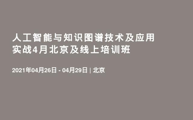 人工智能与知识图谱技术及应用实战4月北京及线上培训班