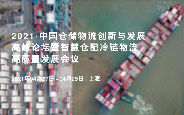 2021·中国仓储物流创新与发展高峰论坛暨智慧仓配冷链物流高质量发展会议