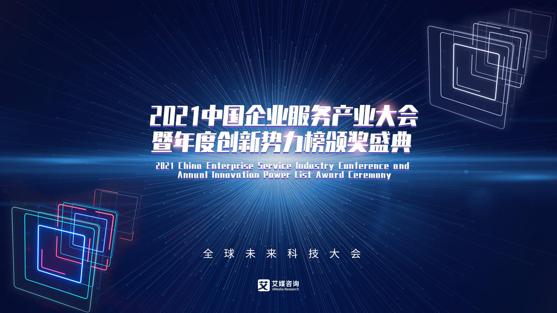 2021中国企业服务产业大会暨年度创新势力榜颁奖盛典(全球未来科技大会)