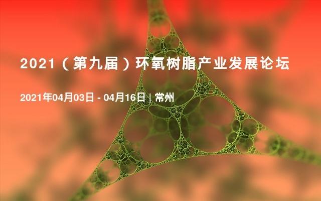 2021(第九届)环氧树脂产业发展论坛