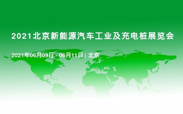 2021北京新能源汽车工业及充电桩展览会