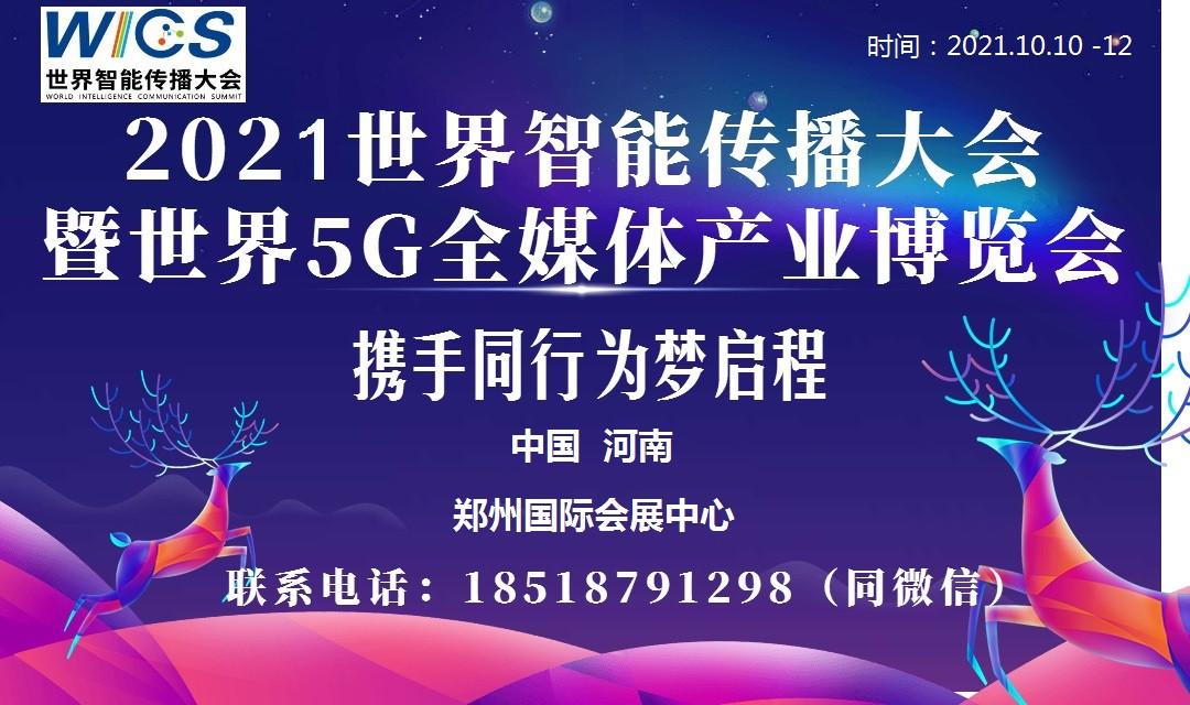 WICS-2021世界智能傳播大會暨世界5G全媒體產業博覽會