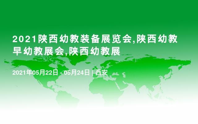 2021陕西幼教装备展览会,陕西幼教早幼教展会,陕西幼教展