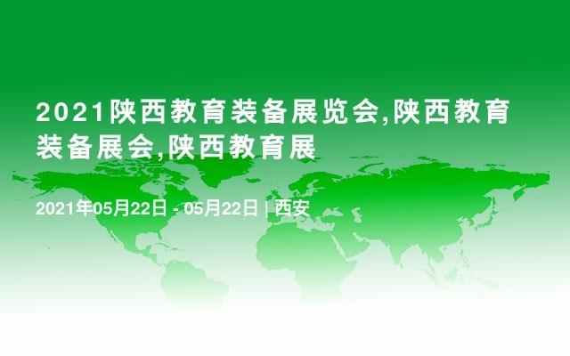 2021陕西教育装备展览会,陕西教育装备展会,陕西教育展