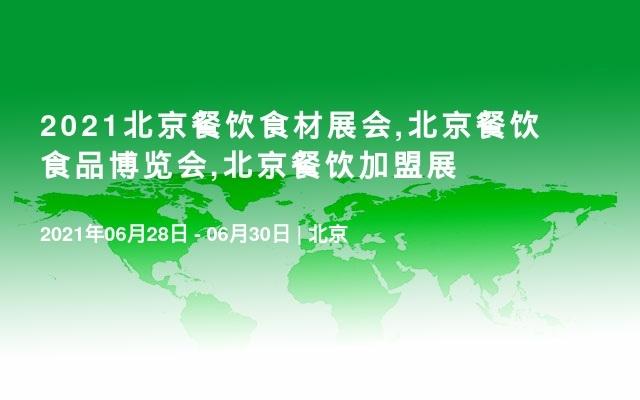 2021北京餐饮食材展会,北京餐饮食品博览会,北京餐饮加盟展