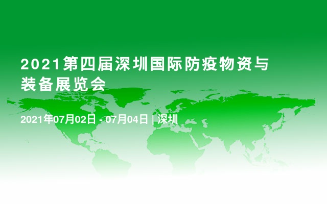 2021第四届深圳国际防疫物资与装备展览会
