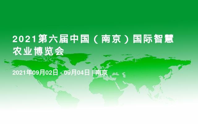 2021第六届中国(南京)国际智慧农业博览会