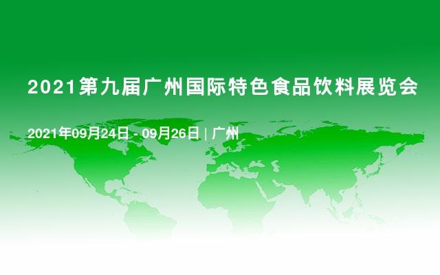 2021第九届广州国际特色食品饮料展览会