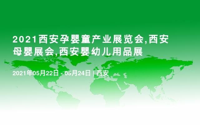 2021西安孕婴童产业展览会,西安母婴展会,西安婴幼儿用品展