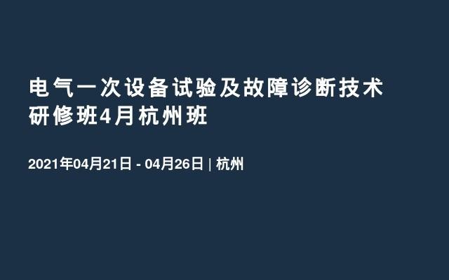 电气一次设备试验及故障诊断技术研修班4月杭州班