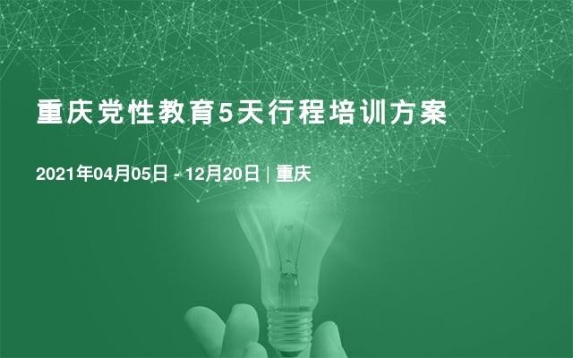 重庆党性教育5天行程培训方案