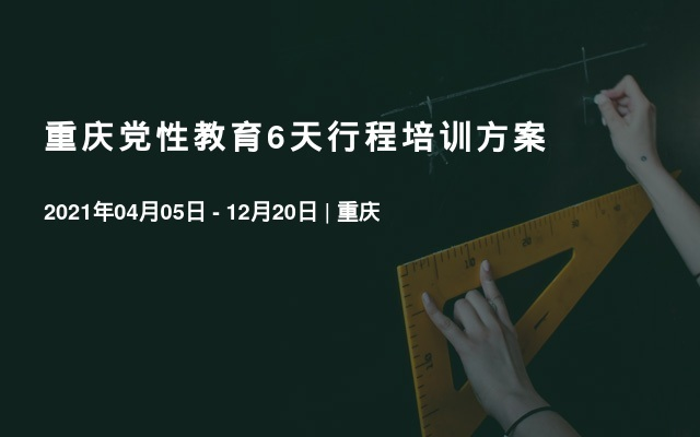 重庆党性教育6天行程培训方案