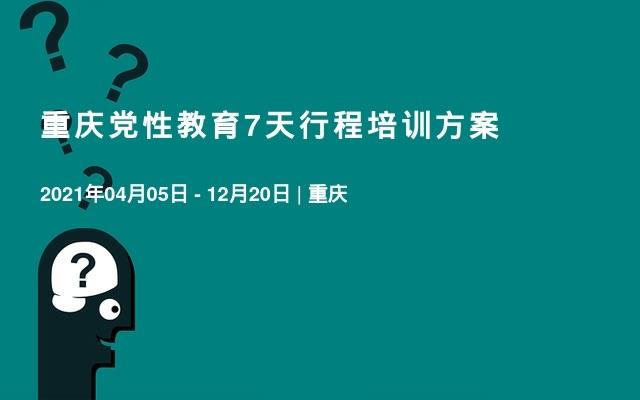 重庆党性教育7天行程培训方案