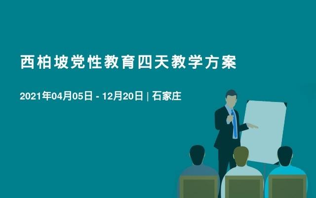 西柏坡党性教育四天教学方案