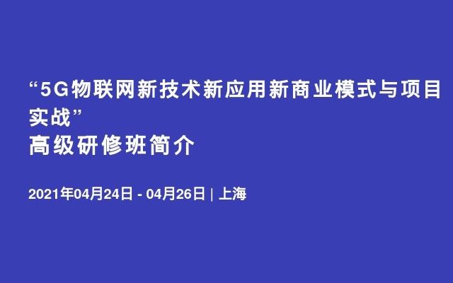 """""""5G物联网新技术新应用新商业模式与项目实战""""高级研修班简介"""