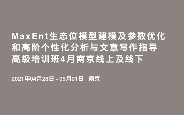 MaxEnt生态位模型建模及参数优化和高阶个性化分析与文章写作指导高级培训班4月南京线上及线下