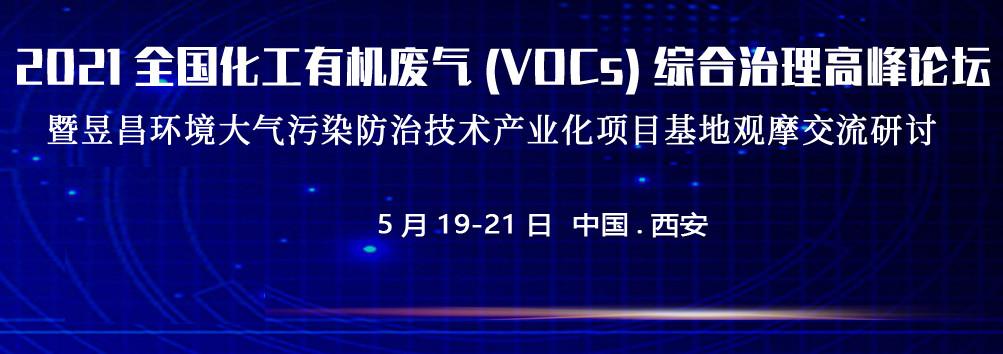 2021全国化工有机废气(VOCs)综合治理高峰论坛