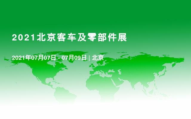 2021北京客车及零部件展