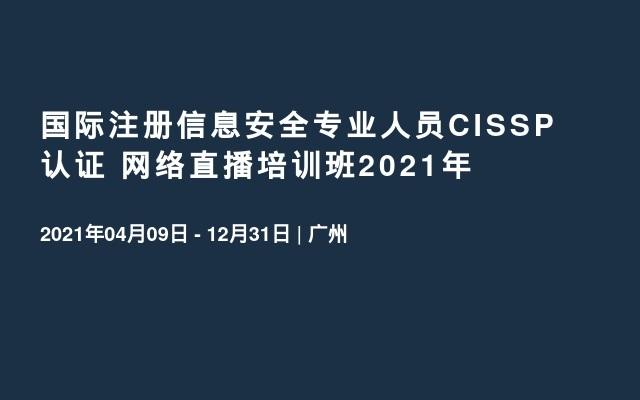 国际注册信息安全专业人员CISSP认证培训班2021年