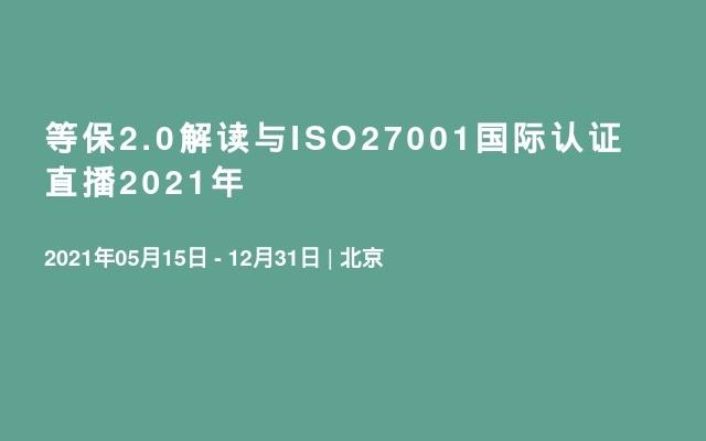 等保2.0解读与ISO27001国际认证直播2021年