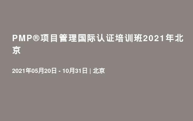 PMP®项目管理国际认证培训班2021年北京