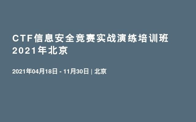 CTF信息安全竞赛实战演练培训班2021年北京