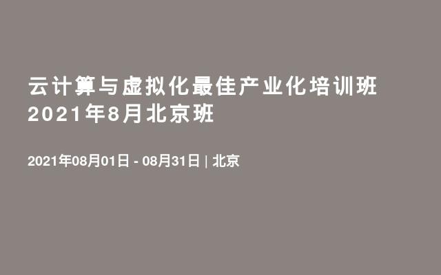 云计算与虚拟化最佳产业化培训班2021年8月北京班