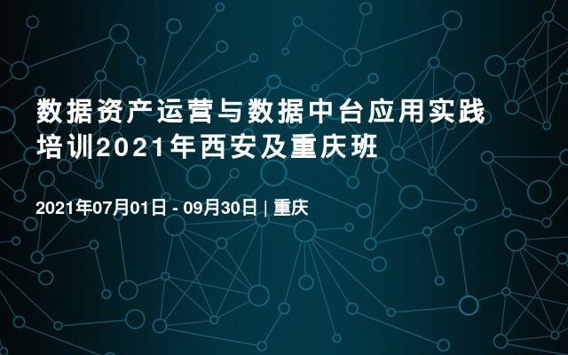 数据资产运营与数据中台应用实践 培训2021年西安及重庆班