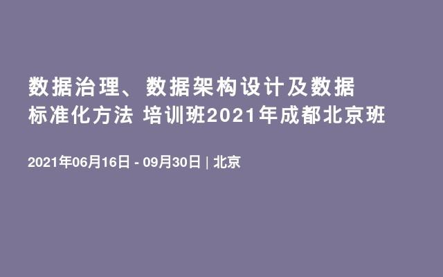 数据治理、数据架构设计及数据标准化方法 培训班2021年成都北京班