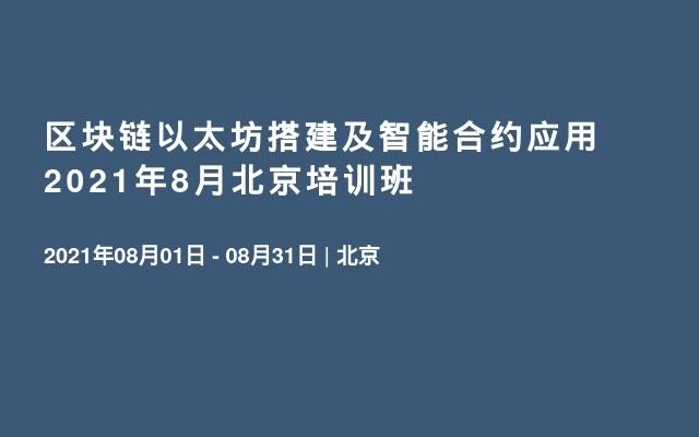 区块链以太坊搭建及智能合约应用 2021年8月北京培训班