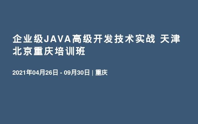 企业级JAVA高级开发技术实战 天津北京重庆培训班