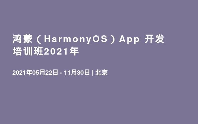 鸿蒙(HarmonyOS)App 开发  培训班2021年