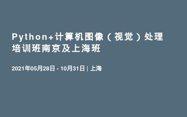 Python+计算机图像(视觉)处理培训班南京及上海班