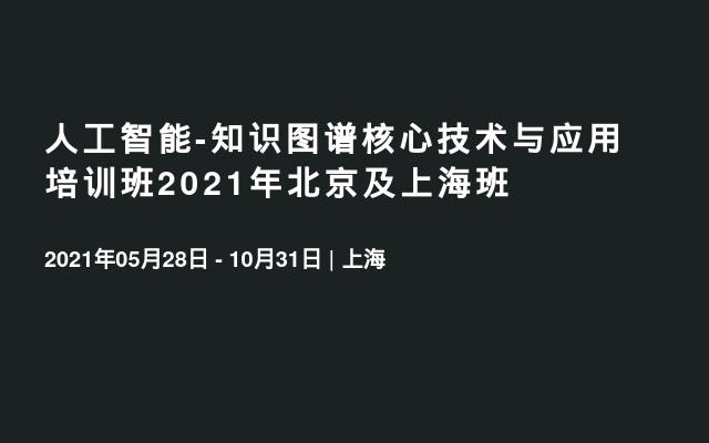 人工智能-知识图谱核心技术与应用培训班2021年(10月上海)