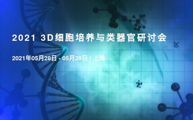 2021 3D细胞培养与类器官研讨会