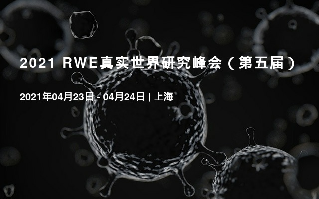 2021 RWE真实世界研究峰会(第五届)
