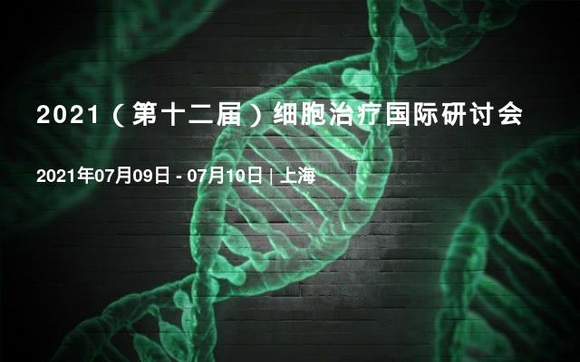 2021(第十二届)细胞治疗国际研讨会