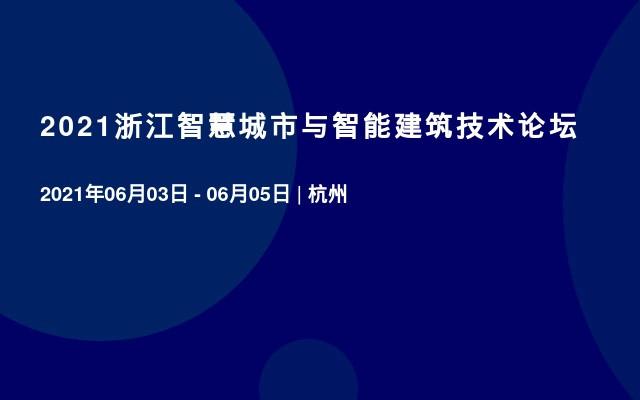 2021浙江智慧城市与智能建筑技术论坛