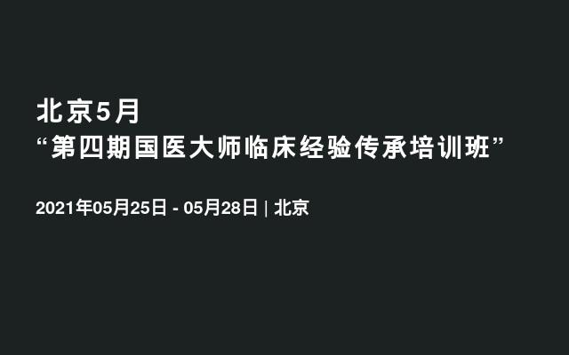 """北京5月""""第四期国医大师临床经验传承培训班"""""""