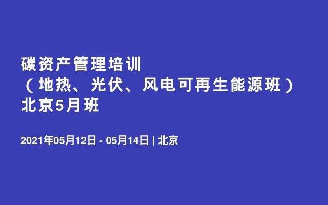 碳资产管理培训(地热、光伏、风电可再生能源班)北京5月班