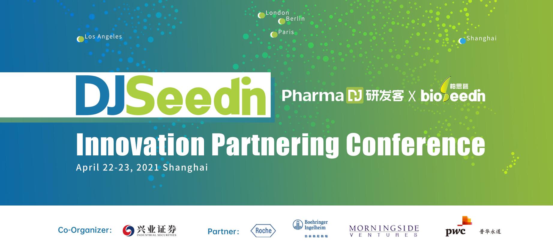 DJSeedin创新合作峰会