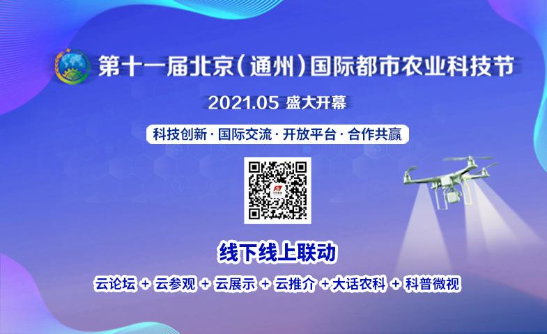 第十一届北京(通州)国际都市农业科技节